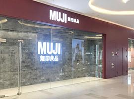 为实现精准营销 MUJI开通上线微信支付