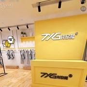 TXG[彤欣格]女装品牌2018年 正式隆重推出联营合作