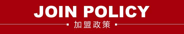 欧诗雨加盟政策