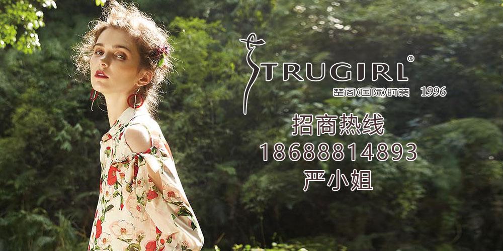 楚阁TRUGIRL