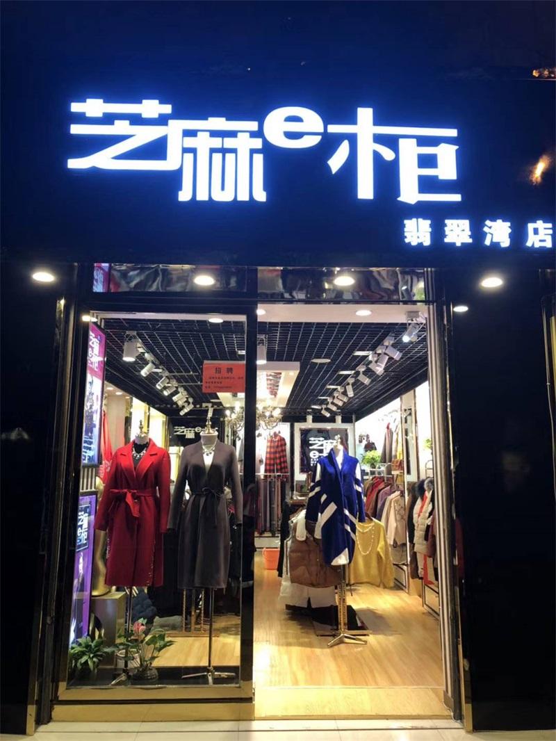 昆明芝麻e柜品牌折扣服装店/免费加盟/返3-5装修