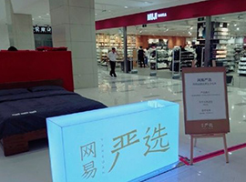 """网易严选发力海外市场业务 让""""中国制造""""走出国门"""