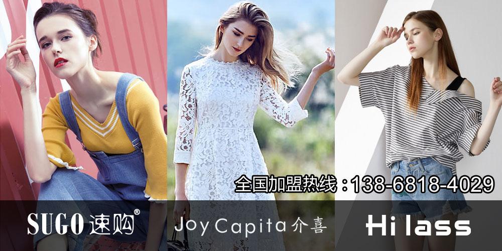 上海星盘服饰有限公司(Joy Capita)