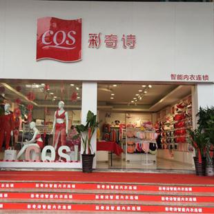 彩奇诗内衣品牌被创业者们誉为财富指南针。