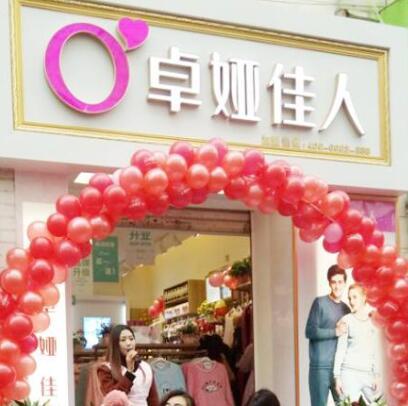 卓娅佳人四川丹姐第二家店孙家巷店隆重开业,完成人生华丽蜕变!