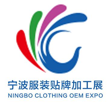 2018宁波国际服装服饰贴牌加工(ODM/OEM)展览会