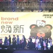"""祝贺""""焕新""""杰米熊童装2018秋季新品订货会在福建总部隆重举办!"""