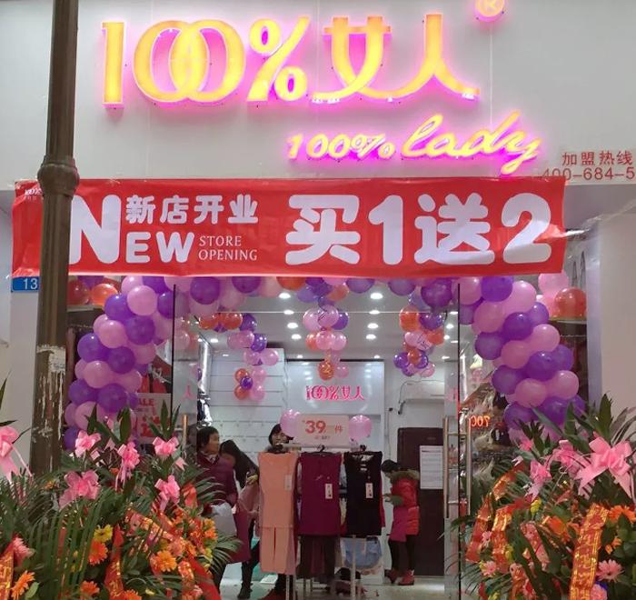 热烈庆祝100%女人携手重庆云阳黄老板新店业绩高达16408元