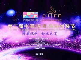 深圳时装节刚开幕就火了 共同探寻时尚之未来