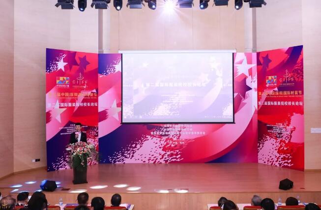 第二届国际服装院校校长论坛顺利举行