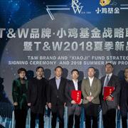 """T&W时尚女装:投资基金为宁波实体经济注入""""活水"""""""