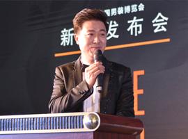 2018中国男装博览会新闻发布会隆重召开 优化资源,聚时聚力