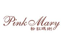 粉红玛琍pinkmary