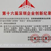 深圳闺秘雅公司获深圳企业创新记录称号