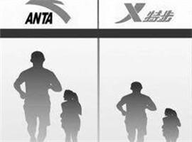 晋江系体育品牌的焦虑:转型如何避免特步式尴尬