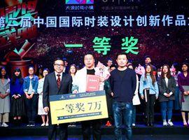 """""""风从东方来"""" 第二届中国国际时装设计创新作品大赛落幕"""