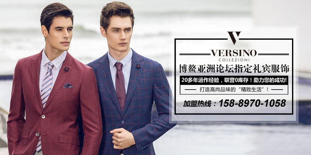 深圳市梵思诺时尚服饰有限公司