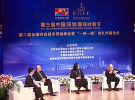 探寻时尚行业发展新方向 全球时尚城市领袖峰会成功举办