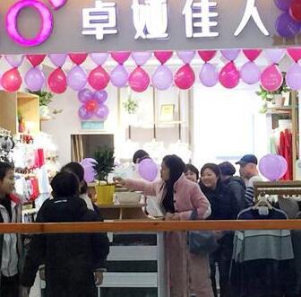 卓娅佳人江西景程新天地店隆重开业,当天业绩突破11766元!