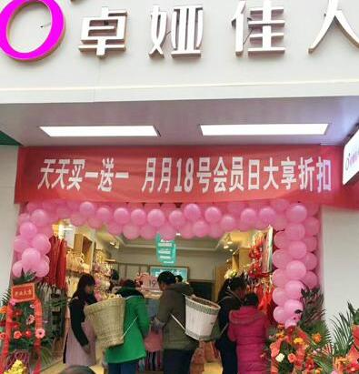 卓娅佳人重庆彭水保家店惊喜开业,新年从挑选内衣开始!