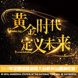 淘淘猫2018年全国巡回招商大会(杭州站)