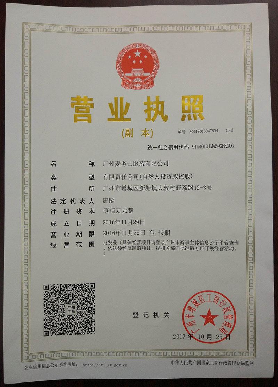 广州麦考士服装有限公司企业档案