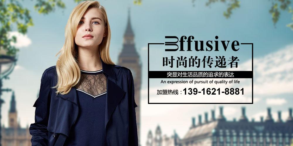 上海怡菲服饰有限公司