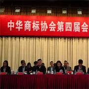 热烈祝贺:啄木鸟品牌持有人七好集团连任当选中华商标协会第四届理事会副会长