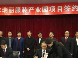 雅戈尔欲投10亿在云南瑞丽建服装产业园 将分5年建设