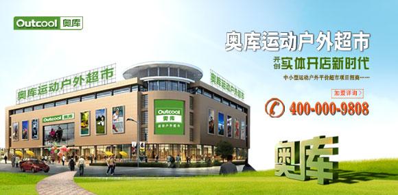 奥库运动户外平价超市连锁加盟  火爆招商!