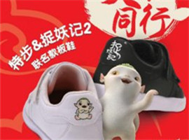 特步儿童携《捉妖记2》造联名款板鞋