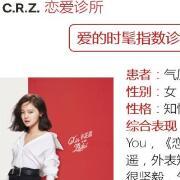 《恋爱先生》爱情八问,CRZ帮你测恋爱时髦指数