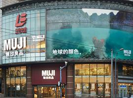 无印良品让新业务进入中国市场 但为什么是中国?