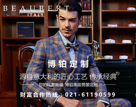 博铂服饰(上海)有限公司