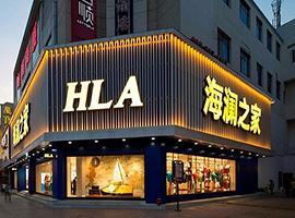 海澜之家新的战略投资方或为腾讯 价值25亿人民币?