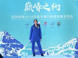匹克发布冬奥会六国代表团装备 进一步开拓冰雪市场