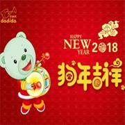 嗒嘀嗒新年献礼!喜迎2018,狗年旺旺旺~