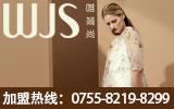 高端棉麻WJS唯简尚女装  简约、随性、自由!