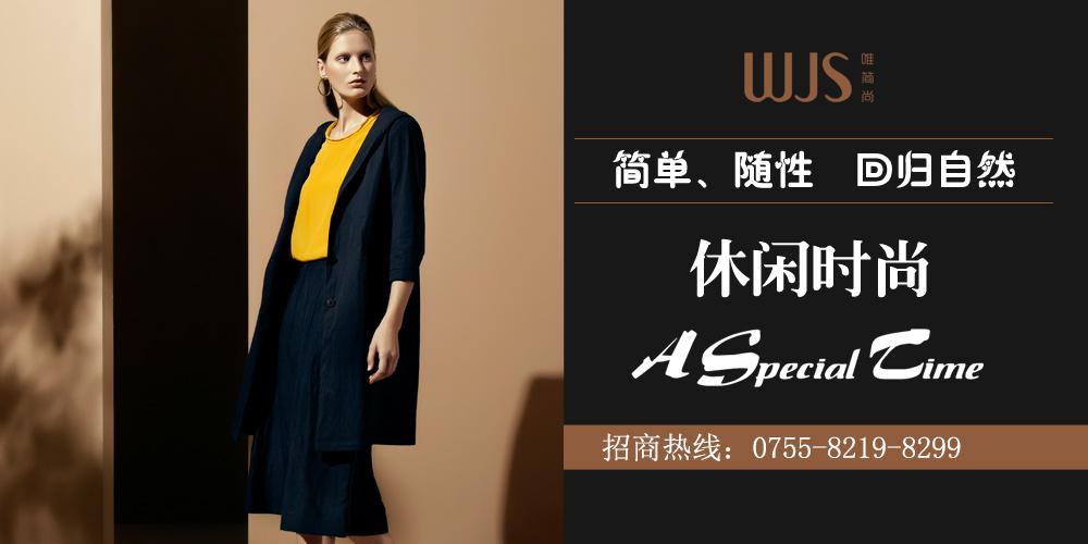 深圳市唯简时装有限公司