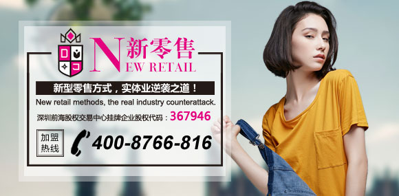 新零售服装品牌杰恩蒂邀您加盟