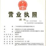 广州杰恩蒂企业管理服务有限公司企业档案