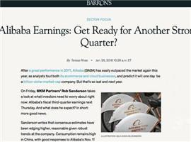 外媒看好阿里新一季财报:收入或将达到782亿元