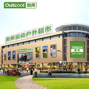 開店好項目 奧庫運動戶外連鎖超市誠邀加盟!