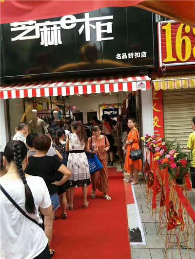 芝麻e柜折扣店如何让服装店更具营销价值,吸引更多的顾客