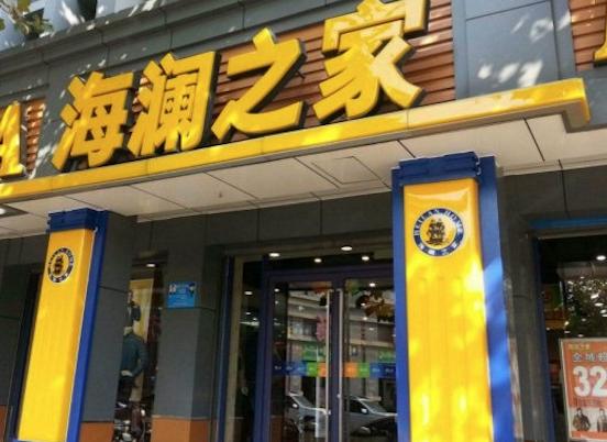 """零售江湖站队四起  都是""""新零售""""惹的祸?"""