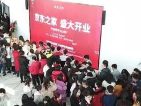 京东首家自建自营的线下门店在京开业