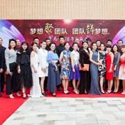15小时场合服饰女装:2018唐马年会盛典 | 梦想聚团队 团队铸梦想