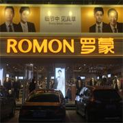 ROMON开店播报 山东临沂罗庄龙潭路罗蒙专卖店盛大开业