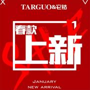 2018-TARGUO它钴男装愿最好的我遇到最好的你
