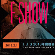 落下帷幕   F-SHOW 伊布都/优露/U&U 2018年度晚会